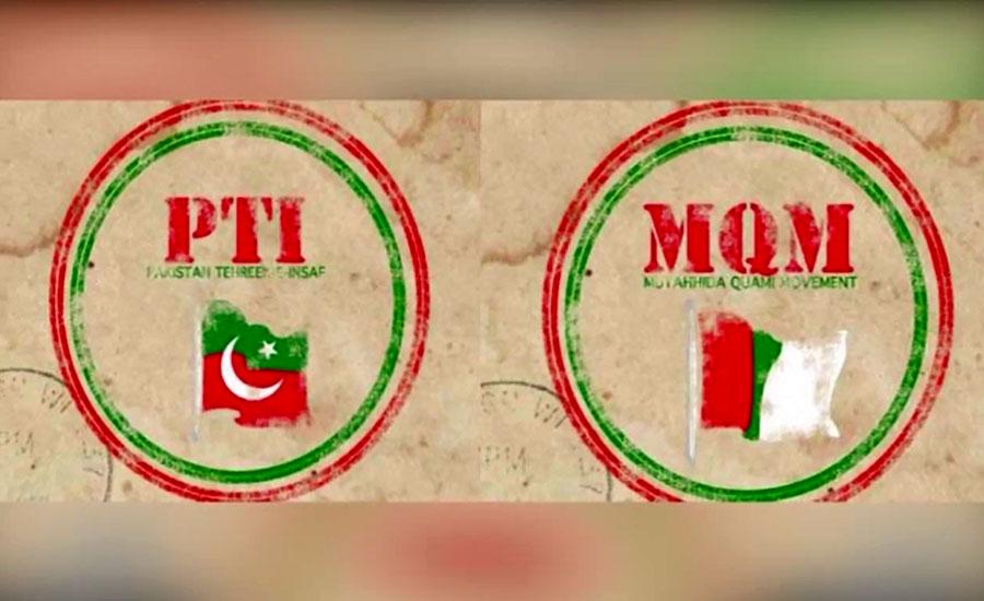 گلگت بلتستان انتخابات، ایم کیو ایم اور تحریک انصاف مفاہمتی یادداشت کے نکات 92 نیوز نے حاصل کرلیے