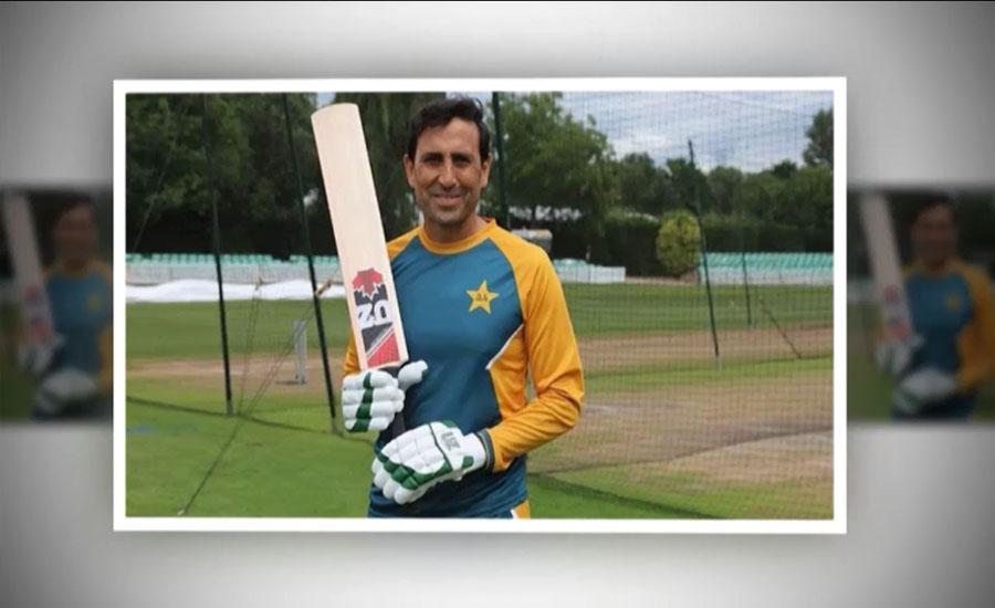 یونس خان کو قومی کرکٹ ٹیم کا بیٹنگ کوچ مقرر کردیا گیا