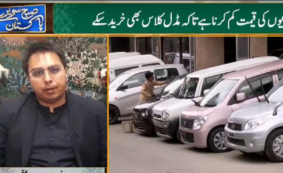 حکومت گاڑیوں کے سیکٹر کو ٹھیک کرنے کے لیے کوشاں ہے ، شہباز گل