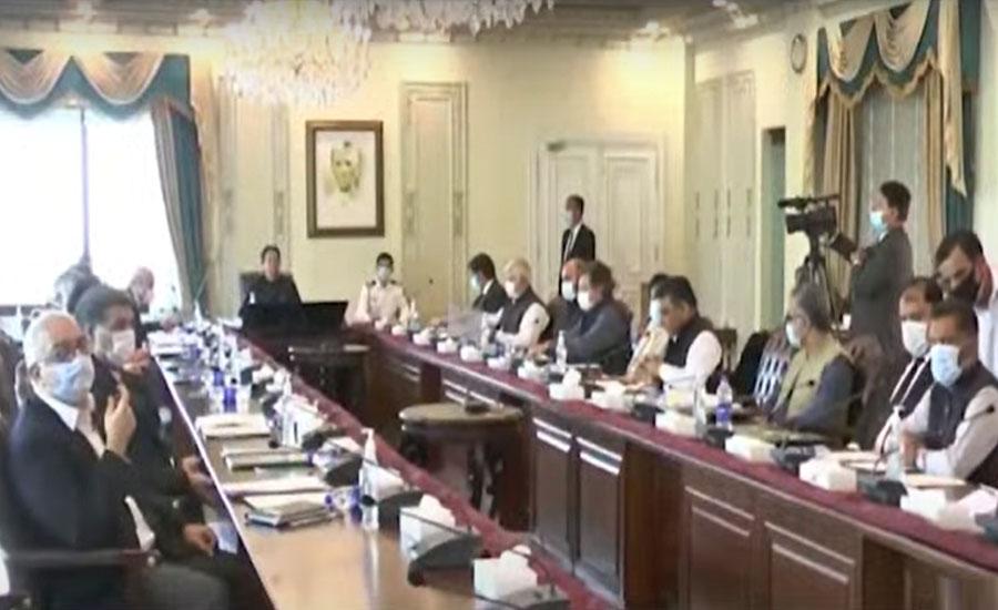 مشترکہ مفادات کونسل نے نیشنل الیکٹرک سٹی پالیسی 2021 کے مسودے پر غور کیلئے کمیٹی تشکیل دیدی