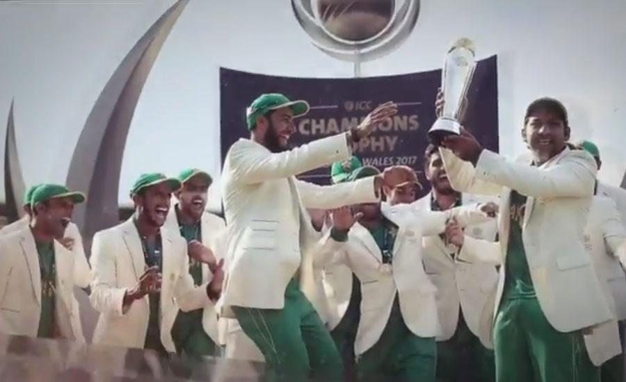 آئی سی سی چیمپئنز ٹرافی میں پاکستان کی فتح کو چار سال بیت گئے