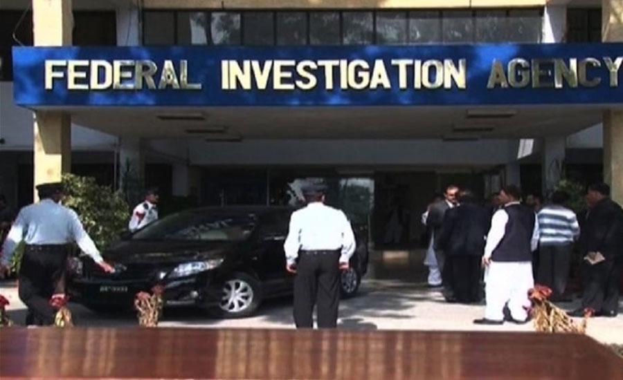 ایف آئی اے میں غیرقانونی طور پر تعینات 14 افسران کی چھٹی