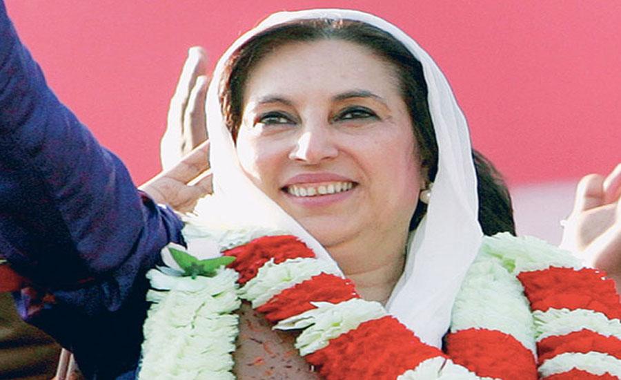 مسلم دنیا کی پہلی خاتون وزیراعظم بےنظیربھٹو کا اڑسٹھ واں یوم پیدائش آج منایا جا رہا ہے