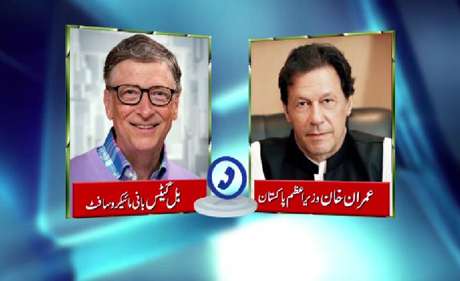 وزیراعظم عمران خان کا بل گیٹس سے ٹیلی فونک رابطہ ، عوامی صحت سے متعلق امور پر تبادلہ خیال